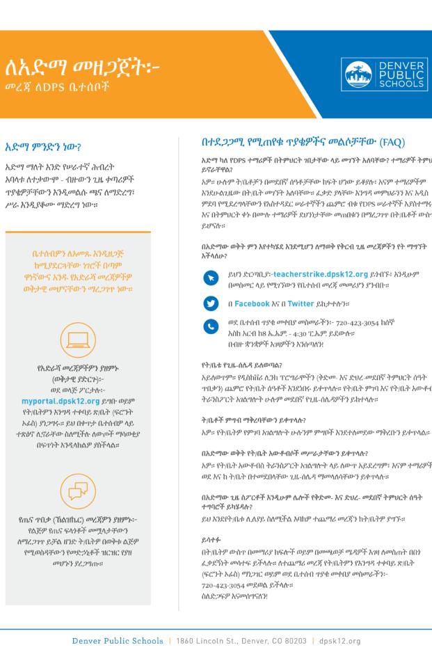 PreparingStrike_OnePager_Amharic
