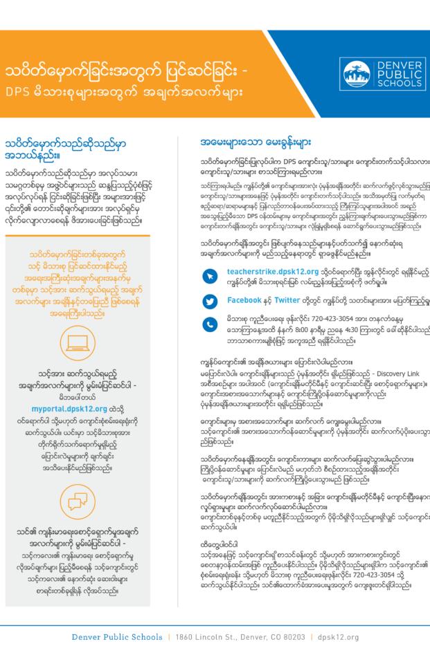 PreparingStrike_OnePager_Burmese