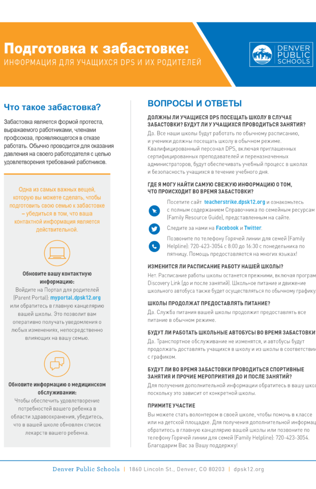 PreparingStrike_OnePager_Russian